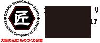 大阪府ものづくり優秀企業賞2017 受賞
